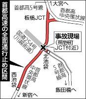 タンクローリー事故 首都高通行止め区間.jpg