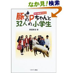 豚のpちゃんと32人の小学生 単行本.jpg