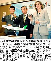 日航・バイオ燃料の試験飛行.jpg